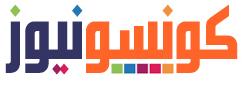 موقع كونسونيوز العربي