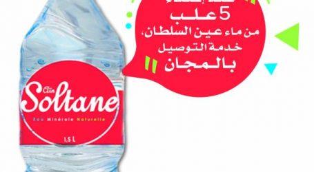 المياه المعدنية عين السلطان تبتكر بمناسبة اليوم العالمي للماء وتطلق خدمة التوصيل المجاني إلى المنازل عند اقتناء 3 علب!