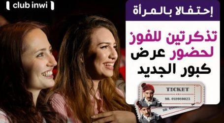 بمناسبة اليوم العالمي للمرأة، إنوي يحتفي بالمرأة المغربية بالبسمة وروح المرح