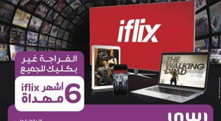 """""""إنوي"""" تمكًن المغاربة من مشاهدة الأفلام عبر Iflix"""