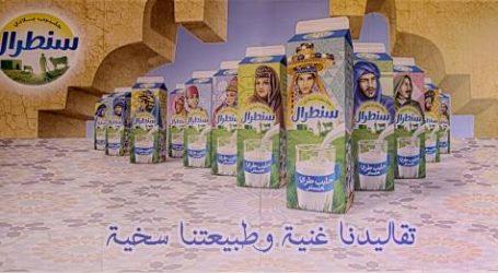 """حليب """"سنطرال"""": غلاف جديد مزخرف بالتراث المغربي"""