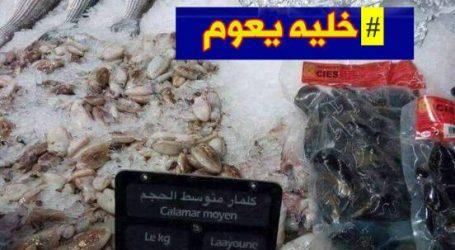 #خليه يخنز: هل ستنجح حملة مقاطعة السمك التي تبدأ اليوم؟