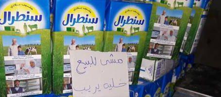 حملة المقاطعة: الوزير الداودي يخاف من إفلاس شركة سنطرال
