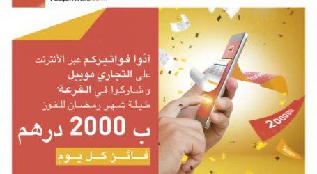 التجاري وفابنك يطلق قرعة رمضان لدافعي الفواتير عبر الانترنيت