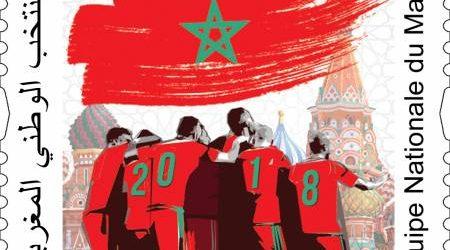 """بريد المغرب يصدر طابعا بريديا لدعم """"المنتخب الوطني"""""""