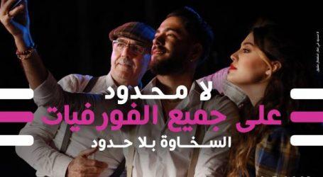 فورفيات «إنـوي» الجديدة تنجح في استقطاب المغاربة