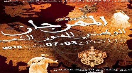 مراكش تستضيف الدورة 49 للمهرجان الوطني للفنون الشعبية