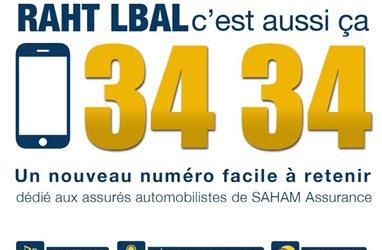 سهام للتأمين وسانلام في أول حملة إعلانية لهما
