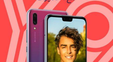 هواوي 2019 Y9 الجديد متوفر عبر مواقع التجارة الإلكترونية بالمغرب