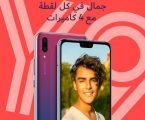 هواوي تطمح لتصبح أول مُصَنِّع للهواتف الذكية بالمغرب