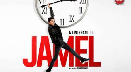 الكوميدي المغربي جمال الدبوز يقدم عرضه Maintenant ou Jamel بالدار البيضاء