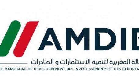 الوكالة المغربية لتنمية الاستثمارات والصادرات وغرفة التجارة الألمانية تكثفان جهودهما من أجل تطوير العلاقات الاقتصادية المغربية  الألمانية