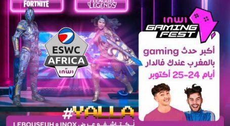 """مهرجان إنوي لألعاب الفيديو """"Inwi Gaming Fest"""" في نسخة ثالثة رقمية 100%"""